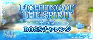 -event- Spirit Clash - Water Showdown BOSS Challenge.png