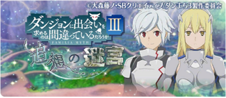 -event- Is It Wrong to Try to Pick Up Girls in a Dungeon? III - Labyrinth of Recollection.png