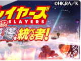 Slayers - Finally Here? The One Who Rules the Evil Tower!