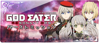 -event- God Eater Resonant Ops Crossover Rerun.png