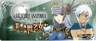 -event- Valkyrie Anatomia The Origin Crossover - Beautiful Warrior Maidens.png