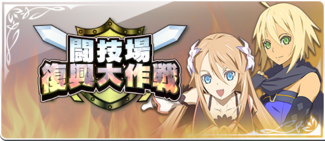 -event- The Great Coliseum Revival.png