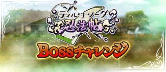 -event- Tir Na Nog - Ninja Scrolls BOSS Challenge.png