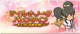 -event- Tir Na Nog Valentine's ~Chocolate Filled with Feelings~.png