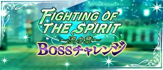 -event- Spirit Clash - Wind Showdown BOSS Challenge.png