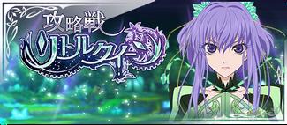 -event- Raid Battle - Little Queen.png