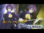 【テイルズ オブ ザ レイズ ラスト クレイドル】2021年5月参戦キャラクター告知PV