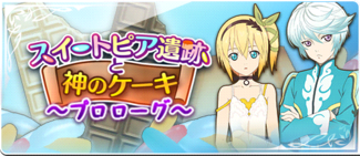 -event- Sweetopia Ruins & Cake of the Gods Prologue.png