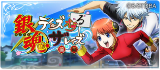 -event- Gintama x Tales of the Rays Part 1.png