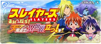 -event- Slayers - Quest to the Unknown! The Genius Sorceress Stands Above This World, Too!.png