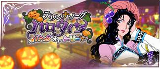 -event- Tir Na Nog Halloween Battle or Treat.png