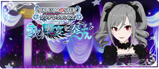 -event- THE iDOLM@STER Cinderella Girls Crossover Raid.png