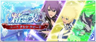 -event- Spirit Gear - Yuri & Flynn & Repede.png