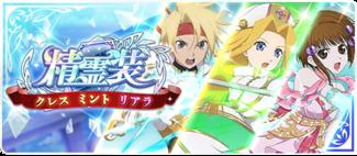 -event- Spirit Gear - Cress & Mint & Reala.png