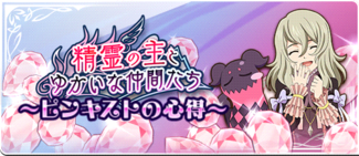 -event- The Lord of Spirits & Friends ~Bylaws of the Pinkists~.png