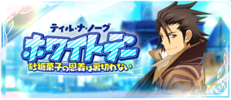 -event- Tir Na Nog White Day - Can't Betray the Debt of Sweets.png