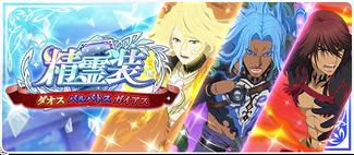 -event- Spirit Gear - Dhaos & Barbatos & Gaius.png
