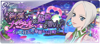 -event- The Dazzling Night Pool's Risky Aroma!? Ines's Grand Strategy.png