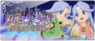 -event- The Two Stars Story - Pandemonium Nights.png