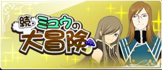 -event- Mieu's Big Adventure Part2.png