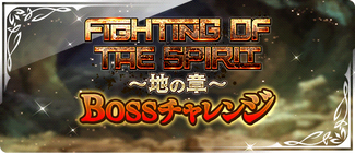 -event- Spirit Clash - Earth Showdown BOSS Challenge.png
