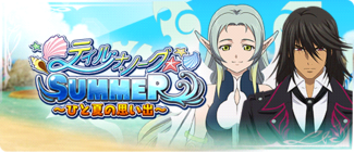 -event- Summer Memories ~Just This Summer and No Other~.png