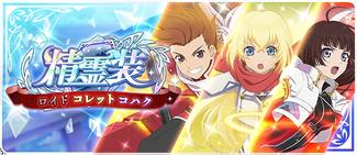 -event- Spirit Gear - Lloyd & Colette & Kohaku.png