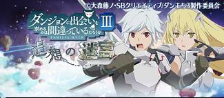 -event- Raid Battle - DanMachi.png