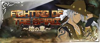 -event- Spirit Clash - Earth Showdown.png