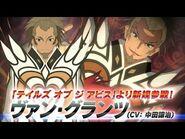 【テイルズ オブ ザ レイズ ラスト クレイドル】2021年7月参戦キャラクター告知PV
