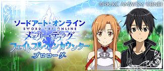 -event- Sword Art Online Memory Defrag Crossover Prologue.png