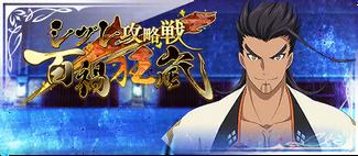 -event- Raid Battle - Shigure.png