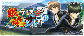 -event- Gintama x Tales of the Rays Part 2.png