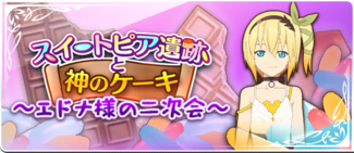 -event- Sweetopia Ruins & Cake of the Gods Edna's Afterparty.png