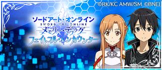 -event- Sword Art Online Memory Defrag Crossover Fateful Encounter.png
