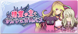 -event- The Lord of Spirits & Friends.png