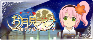 -event- Moon-Viewing Live in Tir Na Nog.png