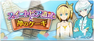 -event- Sweetopia Ruins & Cake of the Gods.png