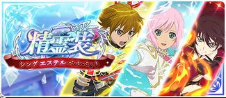 -event- Spirit Gear - Kor & Estelle & Velvet.png