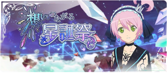 -event- Star Festival That Brings Hearts Together (Raid).png