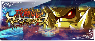-event- Raid Battle - Magnadeus.png