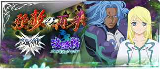 -event- Return of Formidable Foes - Mithos & Barbatos.png