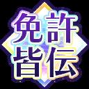 -icon- Master