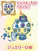 Jewelry princess