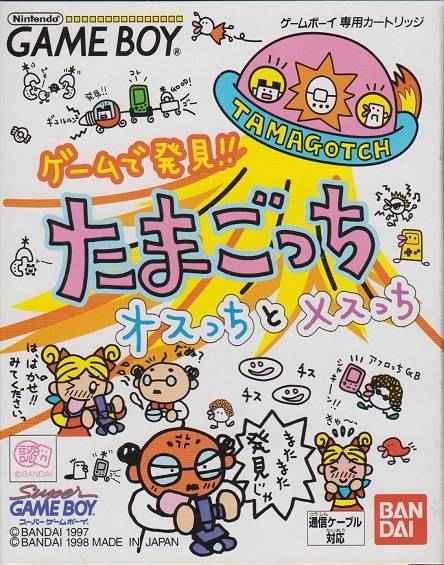 Game de Hakken!! Tamagotchi Osucchi to Mesucchi