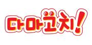 Happy-Happy Tamagotchi!