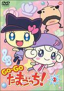 GOGOたまごっち!DVD2