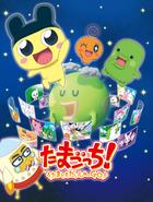 Tamatomo daishuu go poster