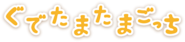 Gudetama Logo