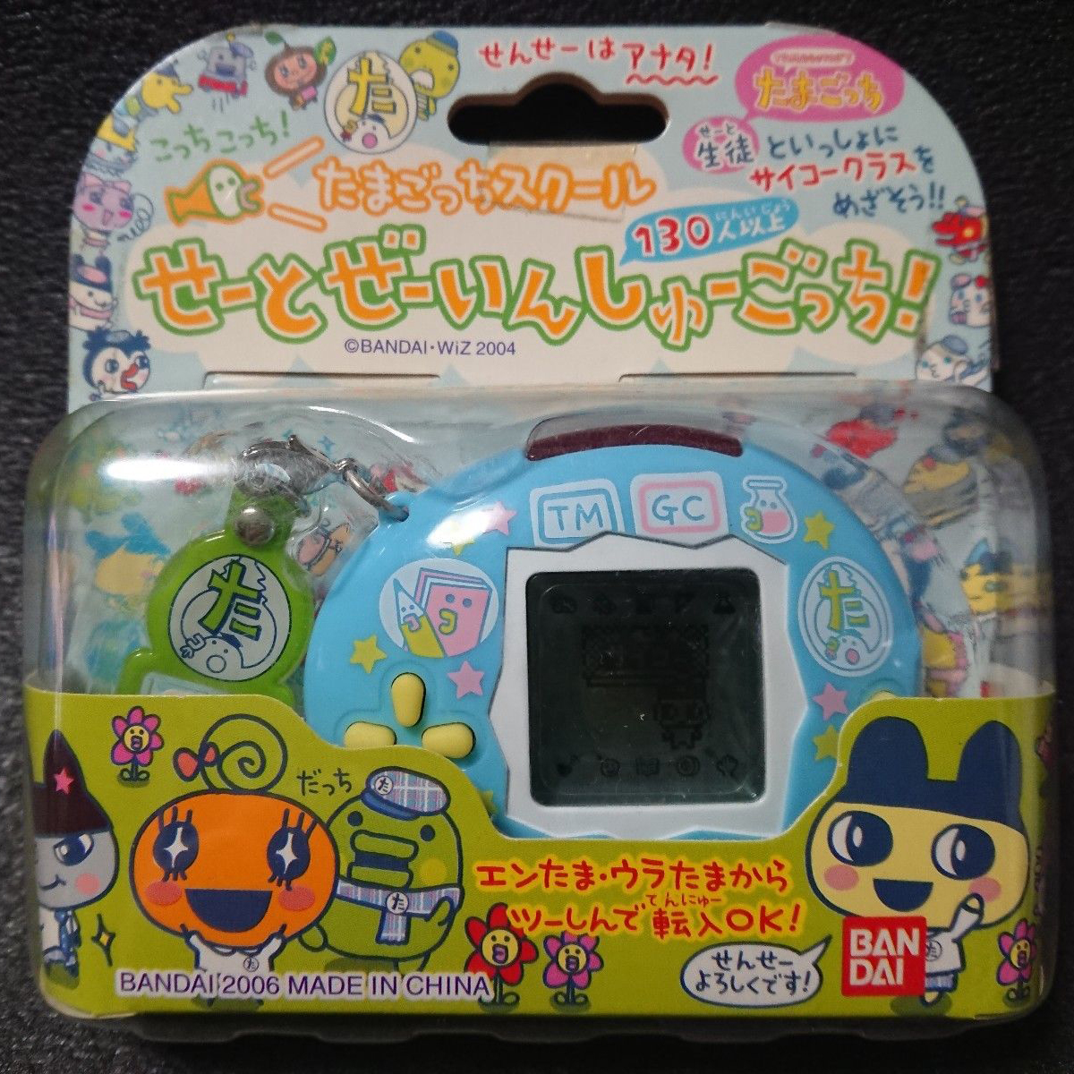 Tamagotchi School (toy)